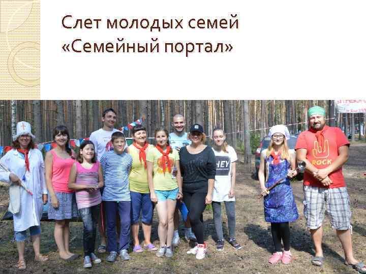 Слет молодых семей «Семейный портал»