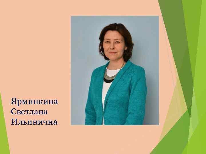 Ярминкина Светлана Ильинична