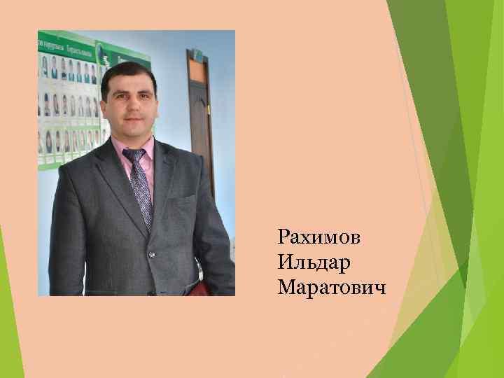 Рахимов Ильдар Маратович