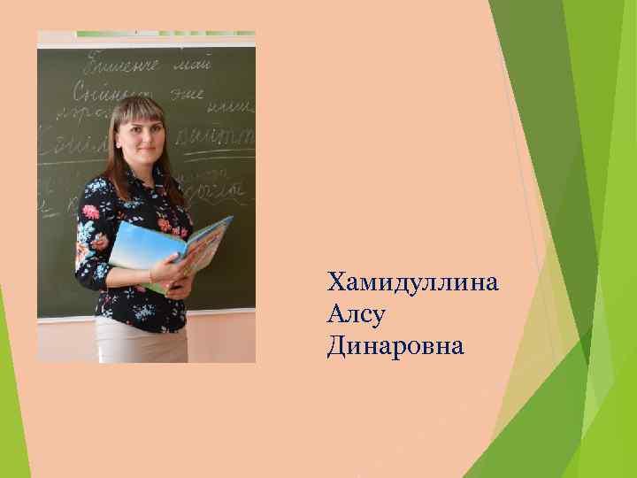 Хамидуллина Алсу Динаровна