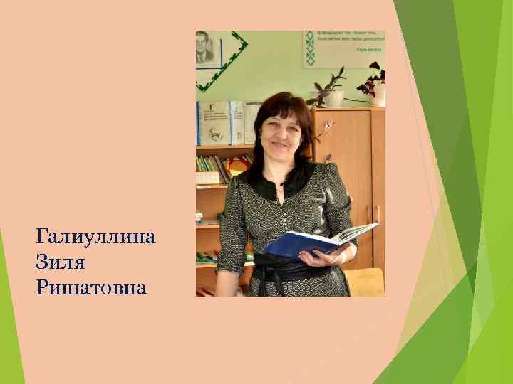 Галиуллина Зиля Ришатовна
