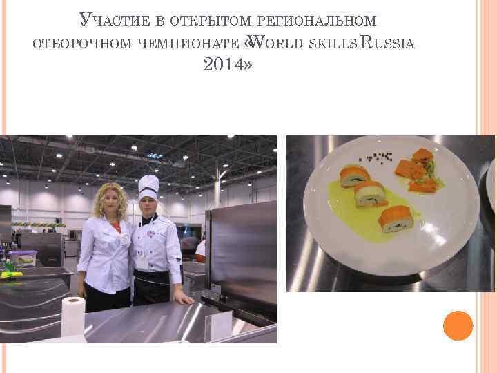 УЧАСТИЕ В ОТКРЫТОМ РЕГИОНАЛЬНОМ ОТБОРОЧНОМ ЧЕМПИОНАТЕ « ORLD SKILLS RUSSIA W 2014»