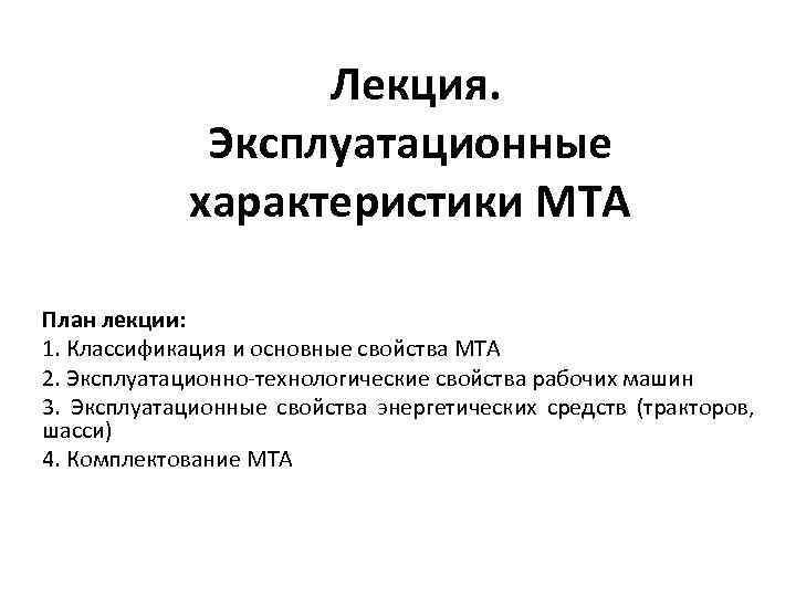 Лекция. Эксплуатационные характеристики МТА План лекции: 1. Классификация и основные свойства МТА 2.
