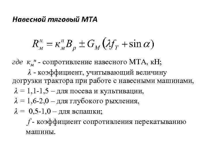 Навесной тяговый МТА где кмн - сопротивление навесного МТА, к. Н; λ - коэффициент,