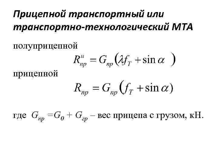 Прицепной транспортный или транспортно-технологический МТА полуприцепной где Gпр =G 0 + Gгр – вес