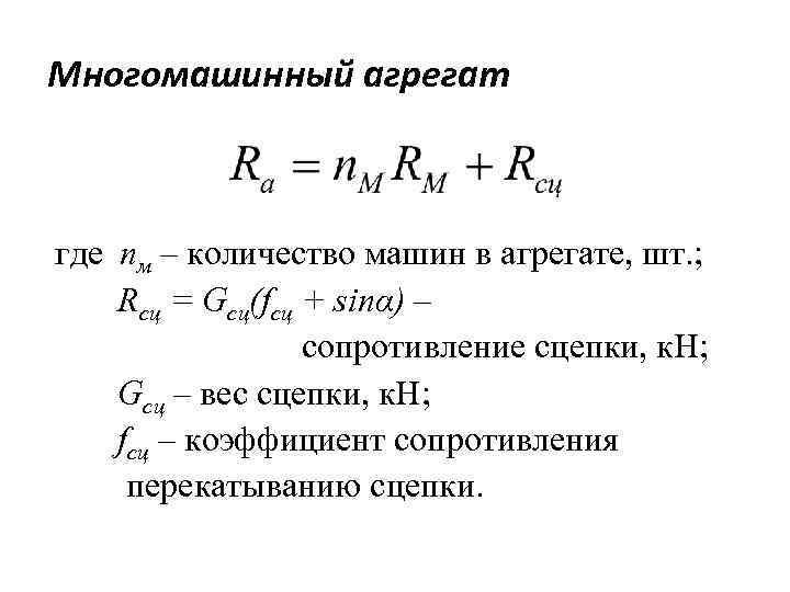 Многомашинный агрегат где nм – количество машин в агрегате, шт. ; Rсц = Gсц(fсц