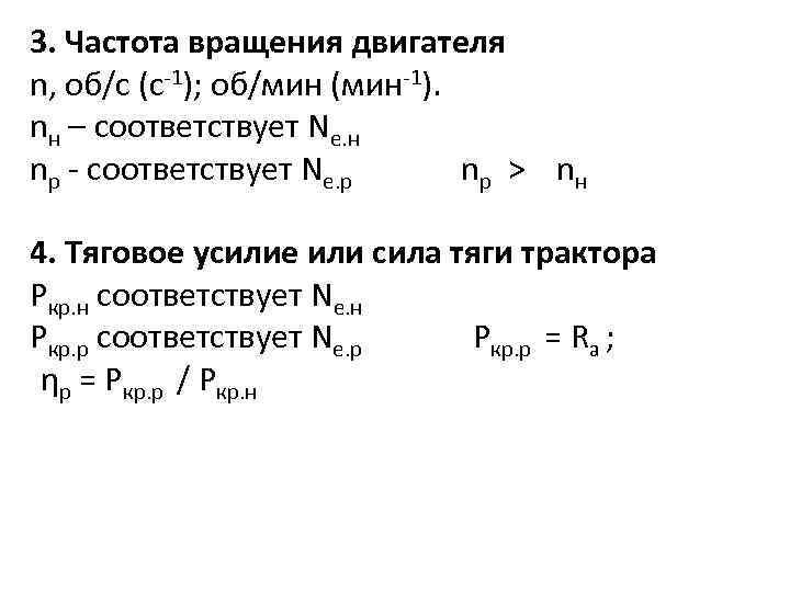 3. Частота вращения двигателя n, об/с (с-1); об/мин (мин-1). nн – соответствует Nе. н