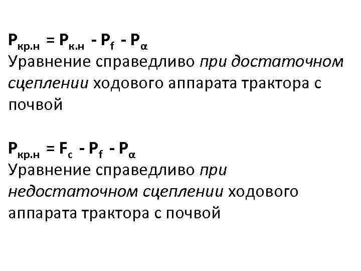 Ркр. н = Рк. н - Pf - Pα Уравнение справедливо при достаточном