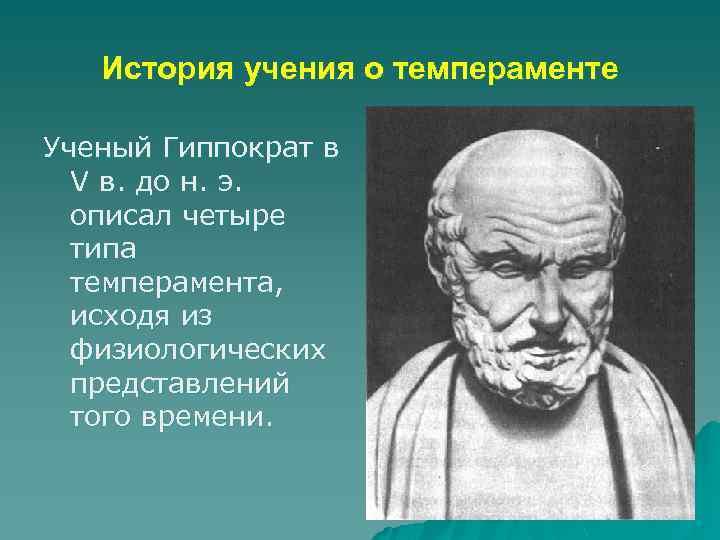 История учения о темпераменте Ученый Гиппократ в V в. до н. э. описал четыре