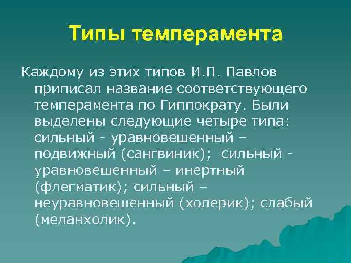 Типы темперамента Каждому из этих типов И. П. Павлов приписал название соответствующего темперамента по