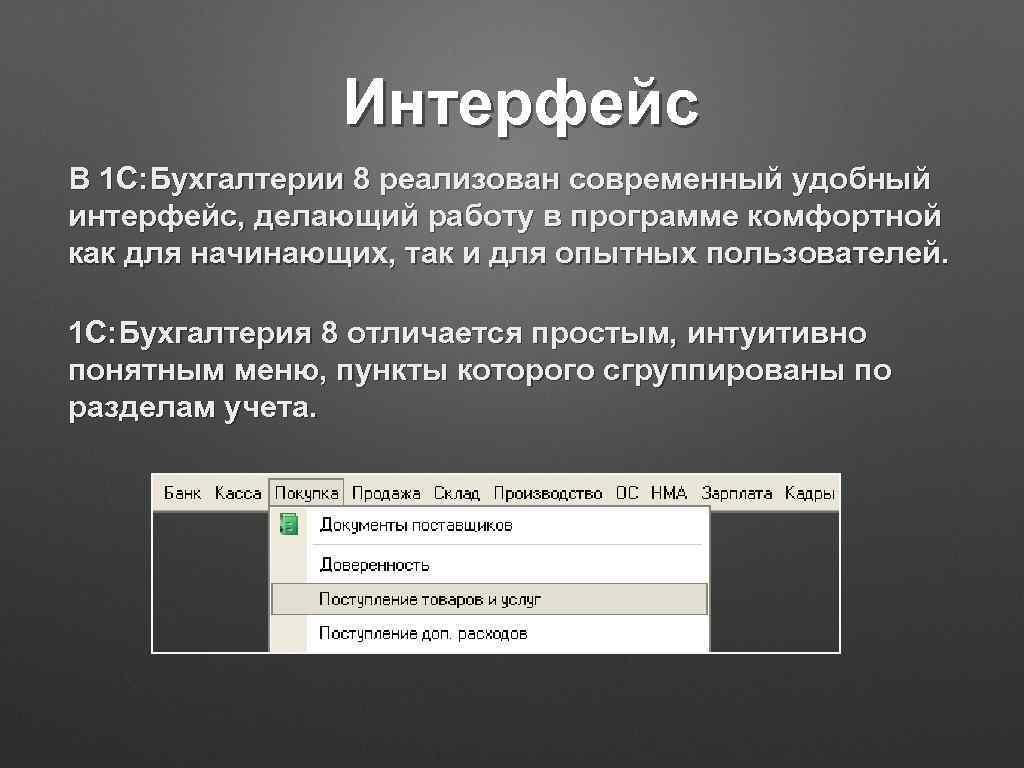 Интерфейс В 1 С: Бухгалтерии 8 реализован современный удобный интерфейс, делающий работу в программе