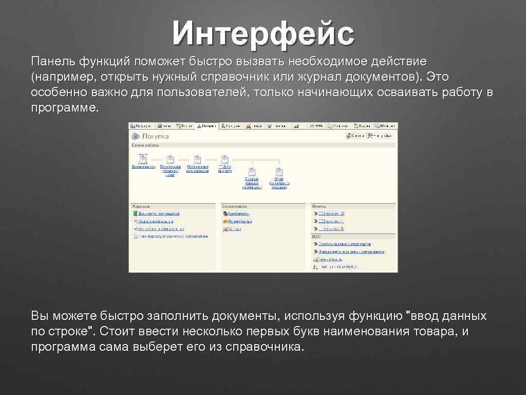 Интерфейс Панель функций поможет быстро вызвать необходимое действие (например, открыть нужный справочник или журнал