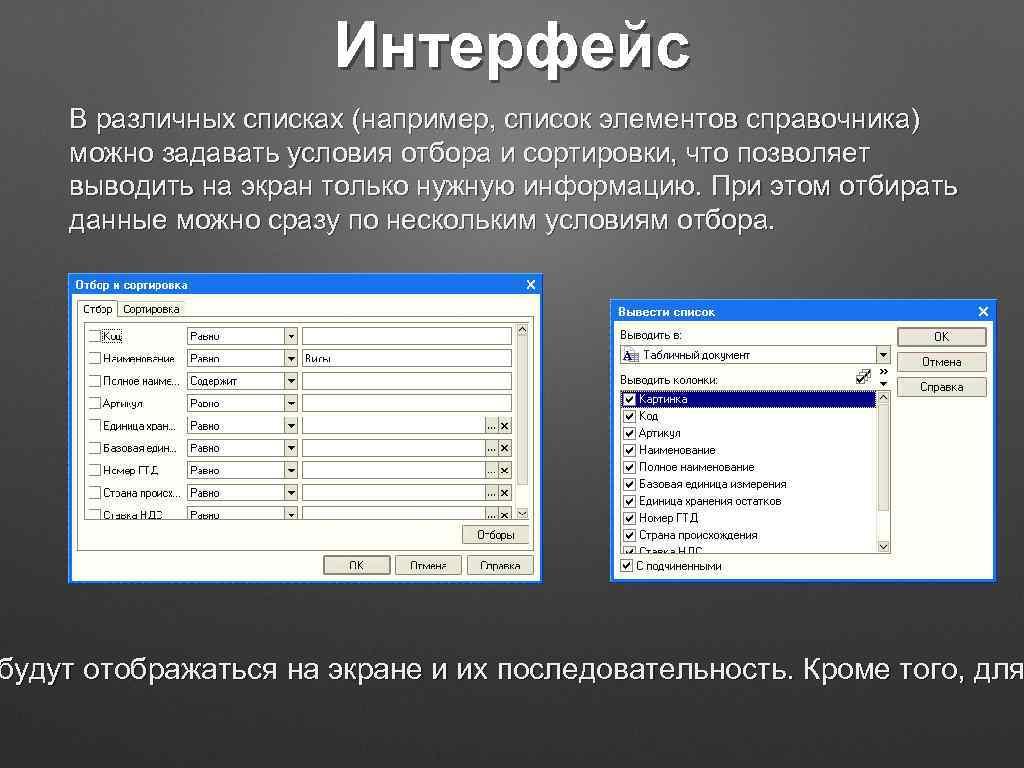 Интерфейс В различных списках (например, список элементов справочника) можно задавать условия отбора и сортировки,