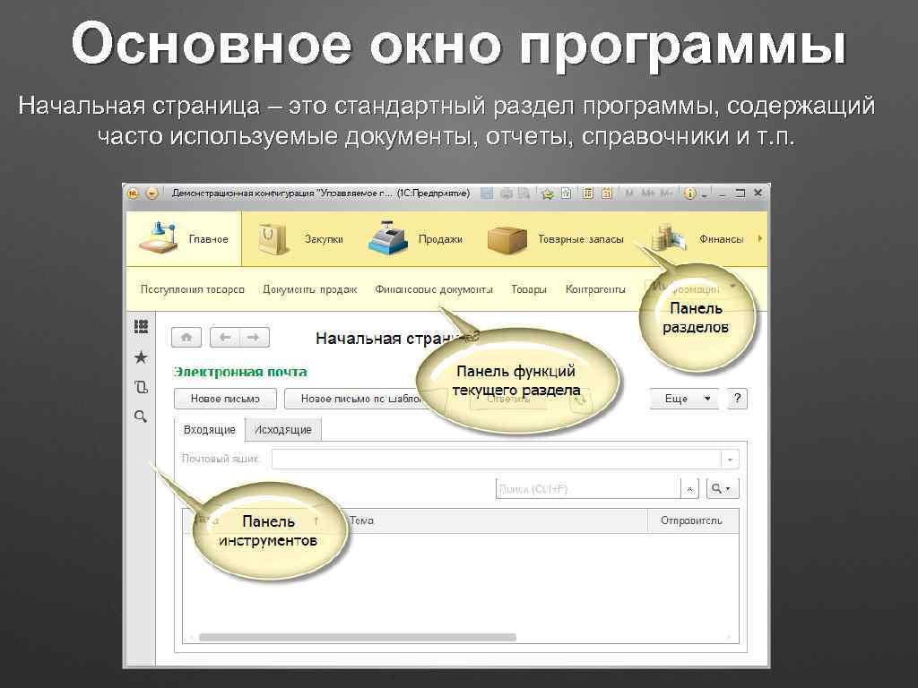 Основное окно программы Начальная страница – это стандартный раздел программы, содержащий часто используемые документы,