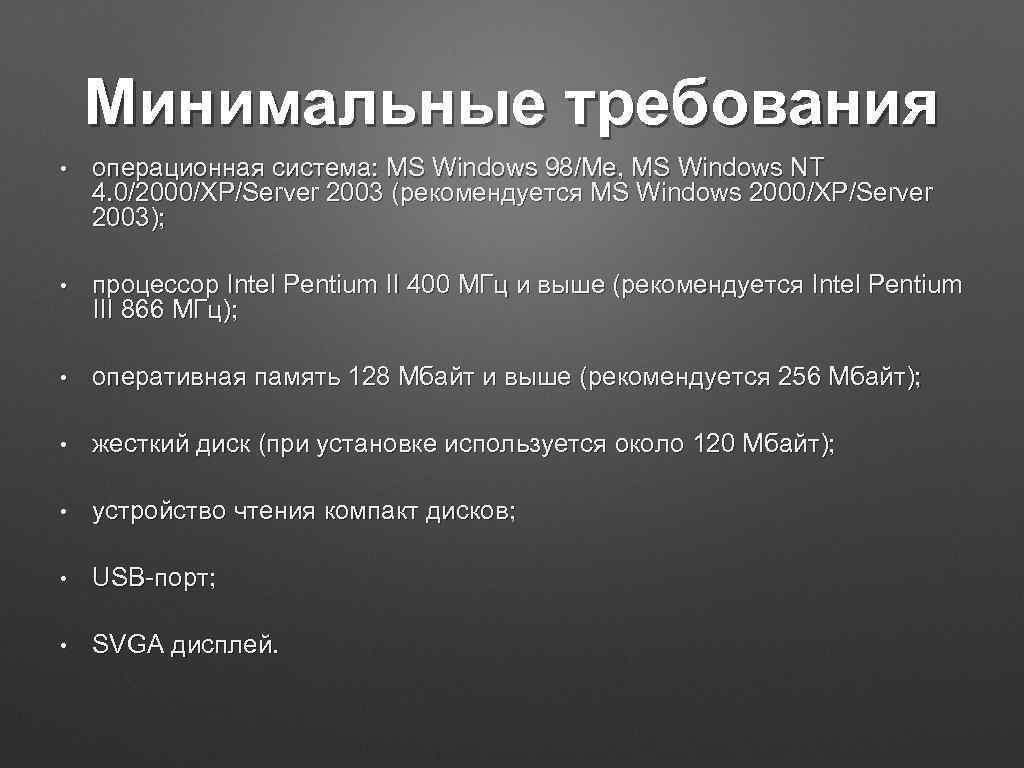 Минимальные требования • операционная система: MS Windows 98/Me, MS Windows NT 4. 0/2000/XP/Server 2003