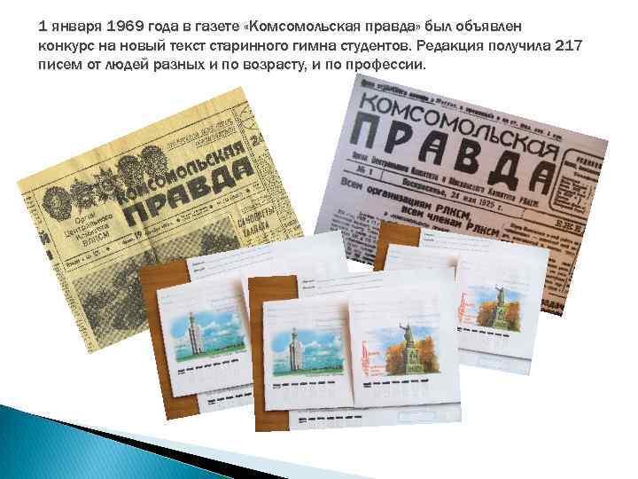1 января 1969 года в газете «Комсомольская правда» был объявлен конкурс на новый текст