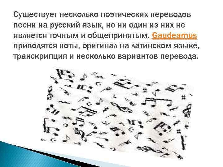 Существует несколько поэтических переводов песни на русский язык, но ни один из них не