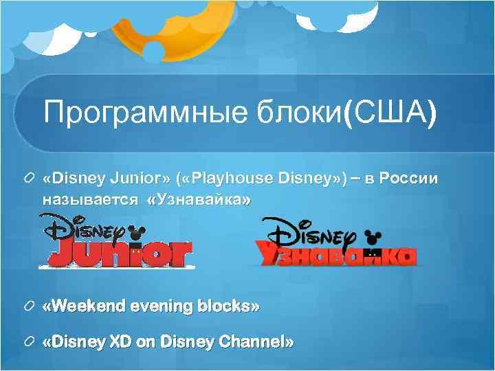 Программные блоки(США) «Disney Junior» ( «Playhouse Disney» ) – в России называется «Узнавайка» «Weekend