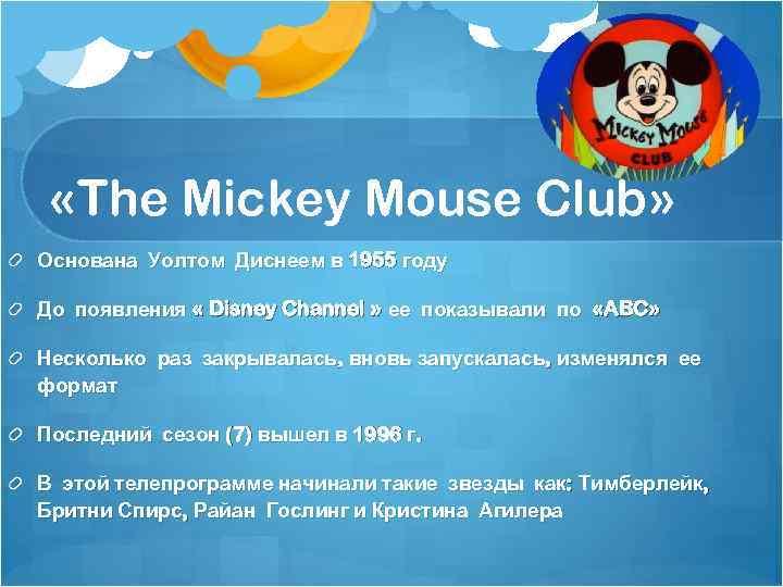 «The Mickey Mouse Club» Основана Уолтом Диснеем в 1955 году До появления «