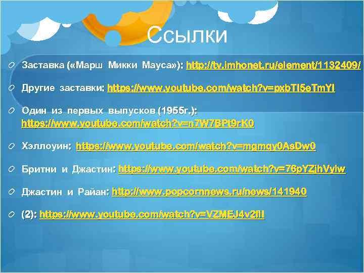 Ссылки Заставка ( «Марш Микки Мауса» ): http: //tv. imhonet. ru/element/1132409/ Другие заставки: https: