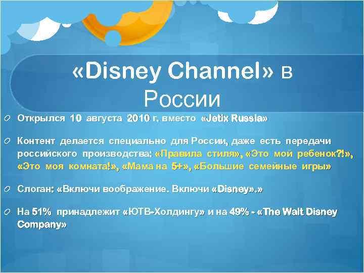«Disney Channel» в России Открылся 10 августа 2010 г. вместо «Jetix Russia» Контент