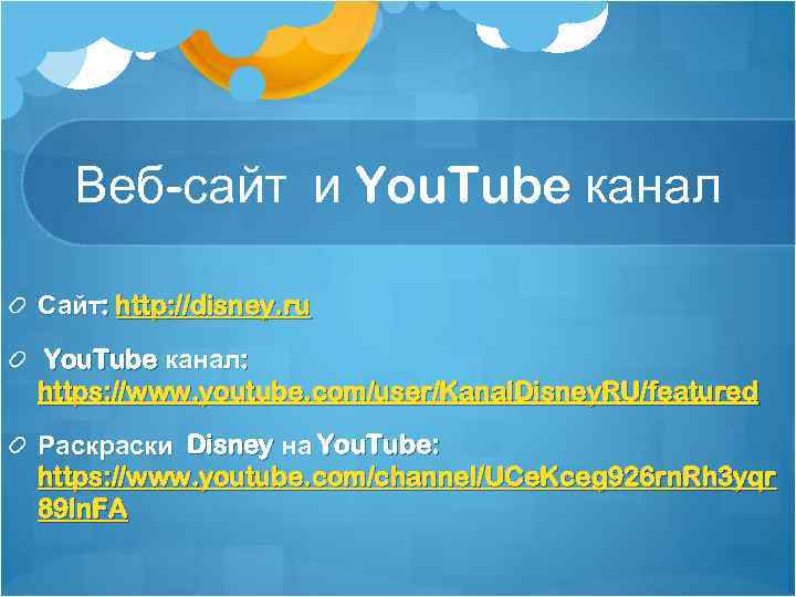 Веб-сайт и You. Tube канал Сайт: http: //disney. ru You. Tube канал: https: //www.
