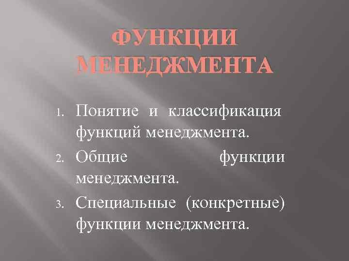 ФУНКЦИИ МЕНЕДЖМЕНТА 1. 2. 3. Понятие и классификация функций менеджмента. Общие функции менеджмента. Специальные