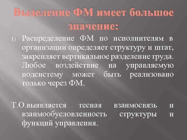 Выделение ФМ имеет большое значение: 1) Распределение ФМ по исполнителям в организации определяет структуру