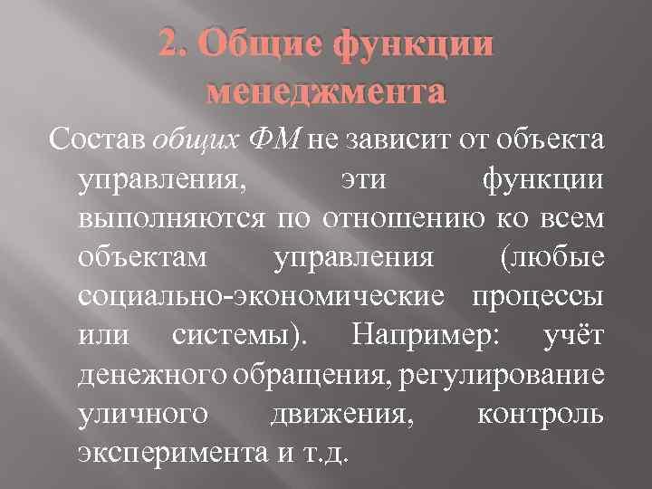 2. Общие функции менеджмента Состав общих ФМ не зависит от объекта управления, эти функции