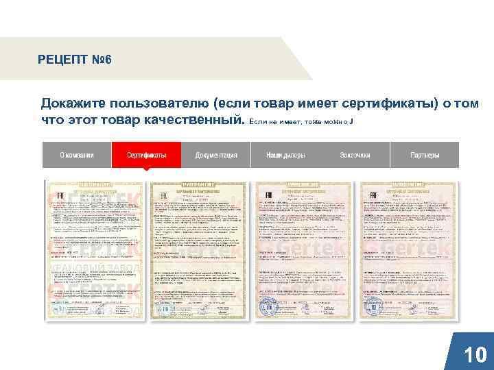 РЕЦЕПТ № 6 Докажите пользователю (если товар имеет сертификаты) о том что этот товар