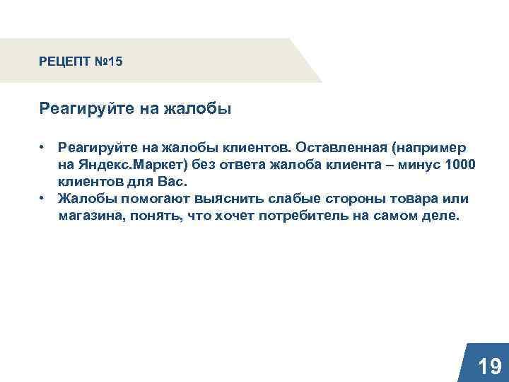 РЕЦЕПТ № 15 Реагируйте на жалобы • Реагируйте на жалобы клиентов. Оставленная (например на