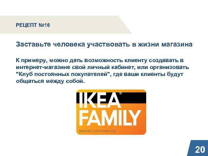 РЕЦЕПТ № 16 Заставьте человека участвовать в жизни магазина К примеру, можно дать возможность