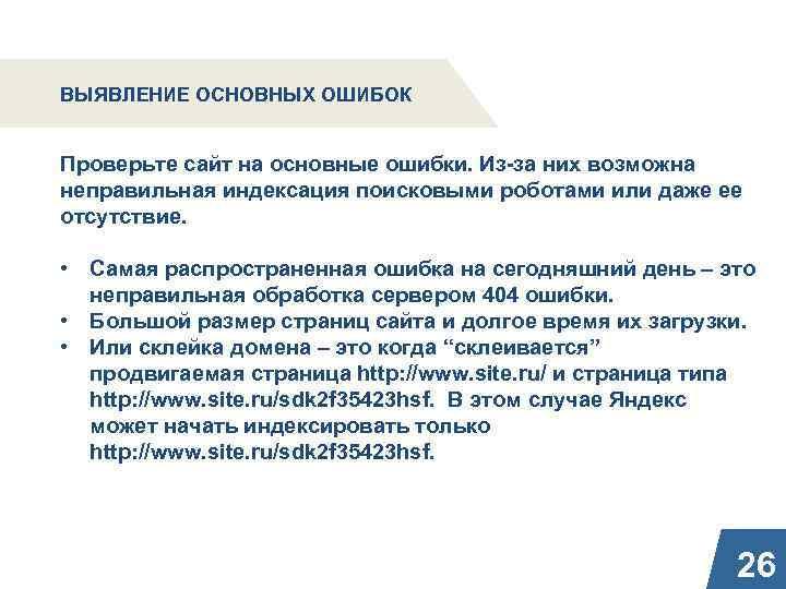 ВЫЯВЛЕНИЕ ОСНОВНЫХ ОШИБОК Проверьте сайт на основные ошибки. Из-за них возможна неправильная индексация поисковыми