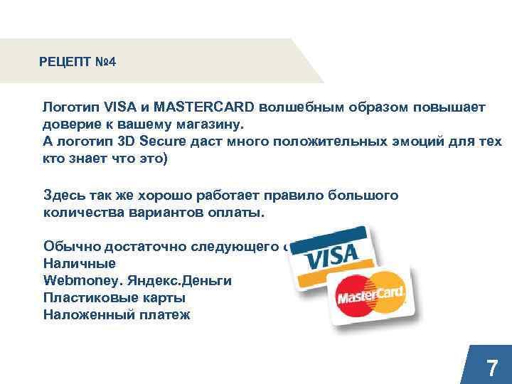 РЕЦЕПТ № 4 Логотип VISA и MASTERCARD волшебным образом повышает доверие к вашему магазину.