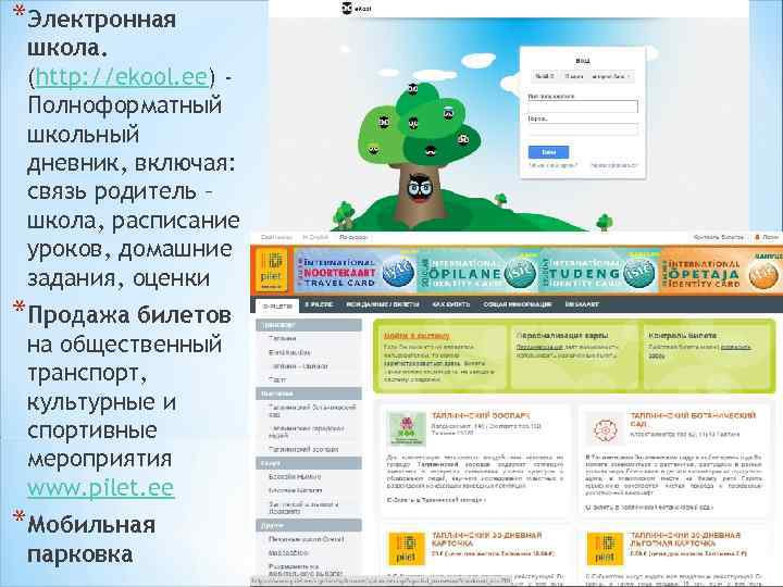 *Электронная школа. (http: //ekool. ee) Полноформатный школьный дневник, включая: связь родитель – школа, расписание