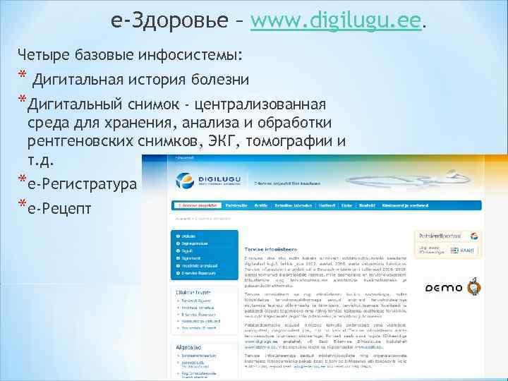 e-Здоровье – www. digilugu. ee. Четыре базовые инфосистемы: * Дигитальная история болезни *Дигитальный снимок