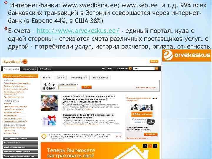 * Интернет-банки: www. swedbank. ee; www. seb. ee и т. д. 99% всех банковских