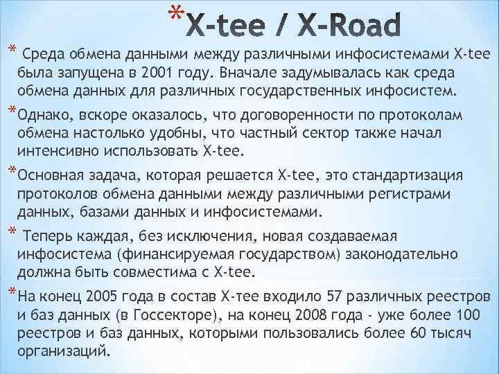 * * Среда обмена данными между различными инфосистемами X-tee была запущена в 2001 году.