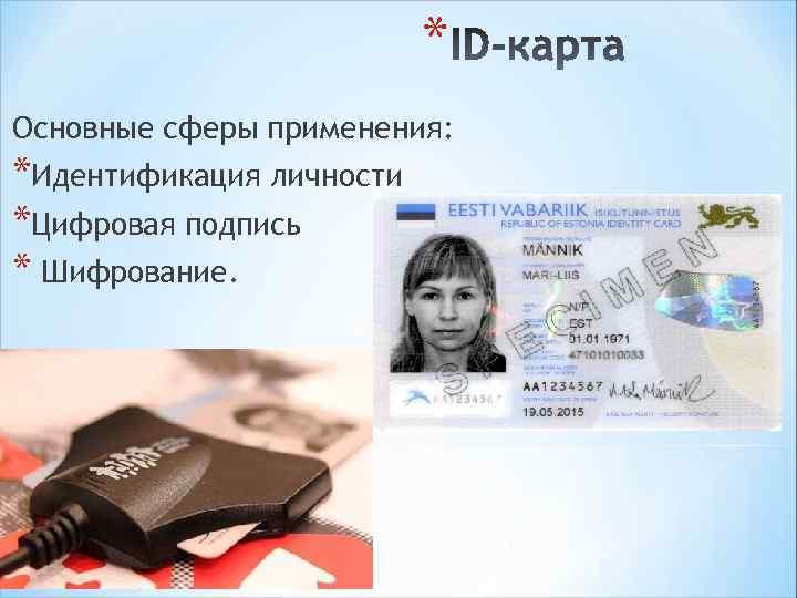 * Основные сферы применения: *Идентификация личности *Цифровая подпись * Шифрование.