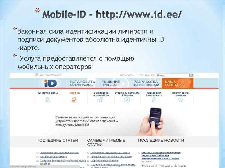 * *Законная сила идентификации личности и подписи документов абсолютно идентичны ID -карте. * Услуга