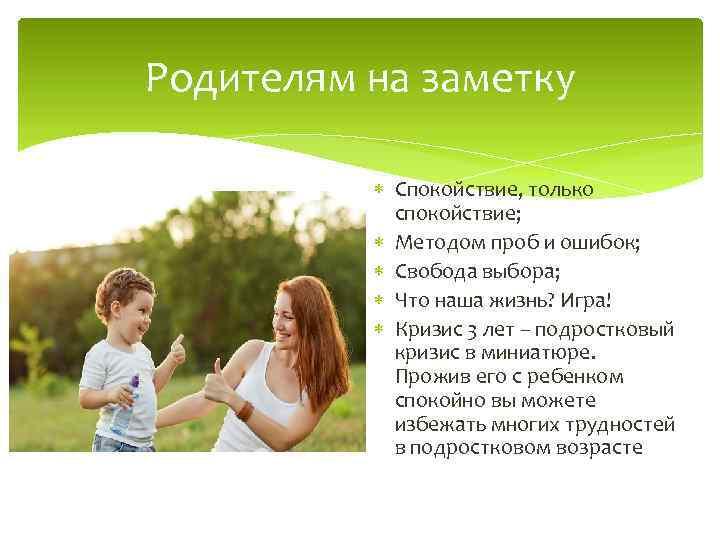 Родителям на заметку Спокойствие, только спокойствие; Методом проб и ошибок; Свобода выбора; Что наша