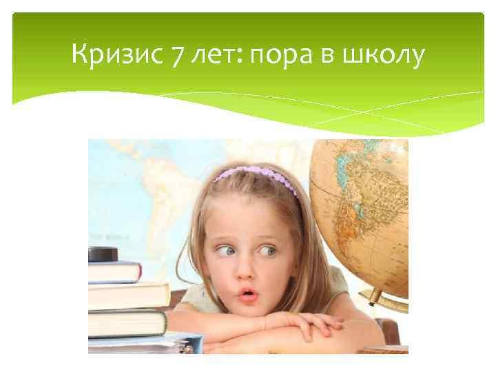 Кризис 7 лет: пора в школу
