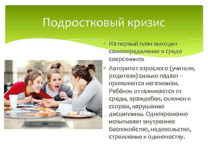 Подростковый кризис На первый план выходит самоопределение в среде сверстников Авторитет взрослого (учителя, родителя)