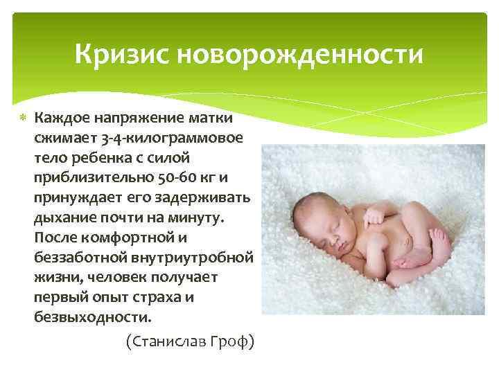 Кризис новорожденности Каждое напряжение матки сжимает 3 -4 -килограммовое тело ребенка с силой приблизительно