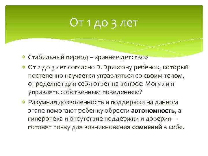 От 1 до 3 лет Стабильный период – «раннее детство» От 2 до 3