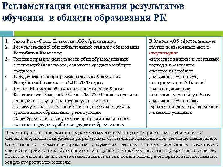 Регламентация оценивания результатов обучения в области образования РК 1. Закон Республики Казахстан «Об образовании»