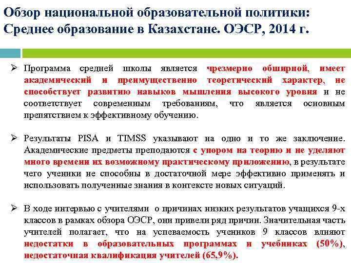 Обзор национальной образовательной политики: Среднее образование в Казахстане. ОЭСР, 2014 г. Ø Программа средней