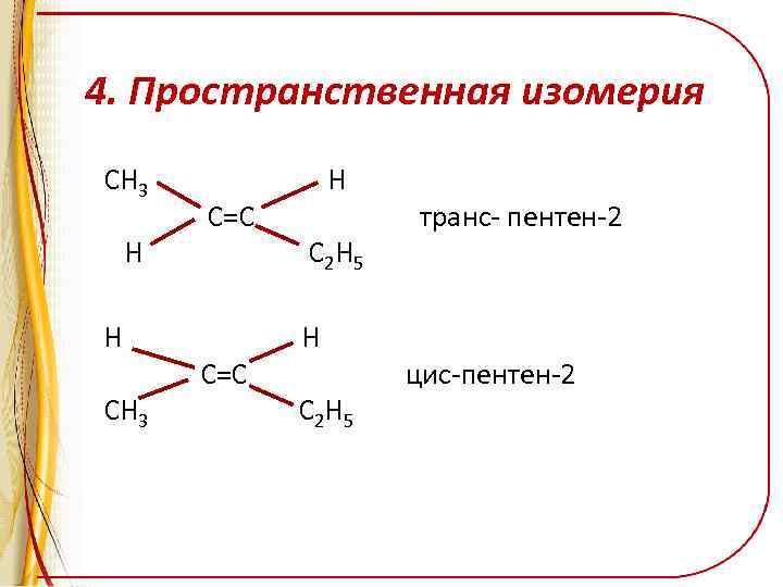 4. Пространственная изомерия CH 3 H H CH 3 C=C H C 2 H