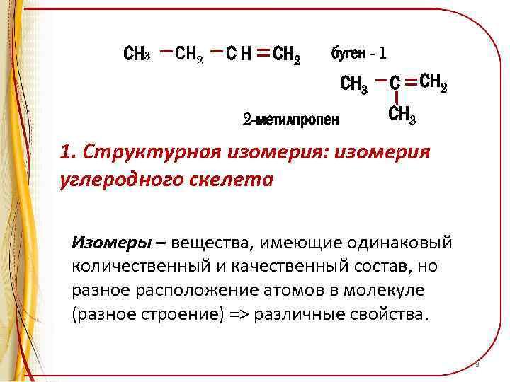 СН 3 СН 2 СН СН 2 бутен - 1 СН 3 2 -метилпропен