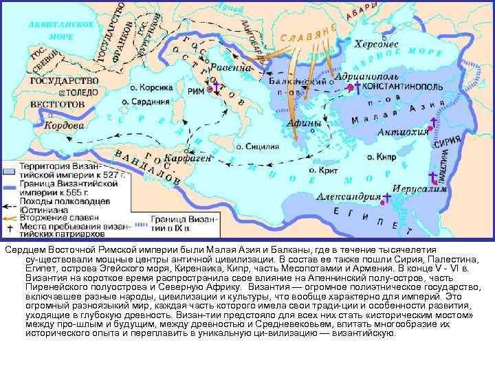Сердцем Восточной Римской империи были Малая Азия и Балканы, где в течение тысячелетия су
